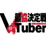 Vtuber最協決定戦のロゴ
